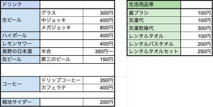 スクリーンショット 2020-10-08 11.42.15