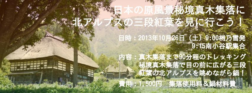 日本の原風景秘境真木集落に北アルプスの三段紅葉を見に行こう!