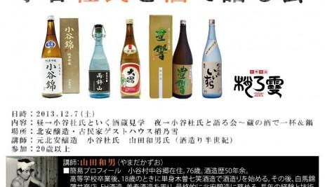 小谷杜氏と酒で語る会2013