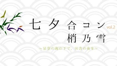 七夕合コン2014@梢乃雪のお知らせ