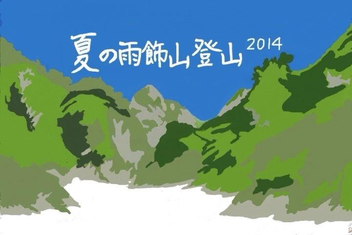 山のてっぺんで珈琲を。夏の雨飾山登山2014