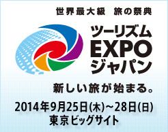 梢乃雪、ツーリズムEXPOジャパン2014に出展します!