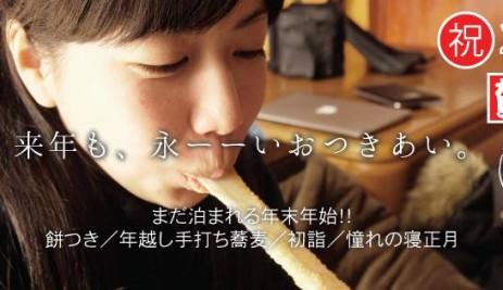 梢乃雪の年末年始2014→2015